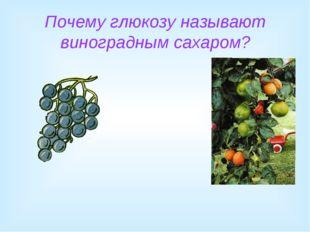 Почему глюкозу называют виноградным сахаром?