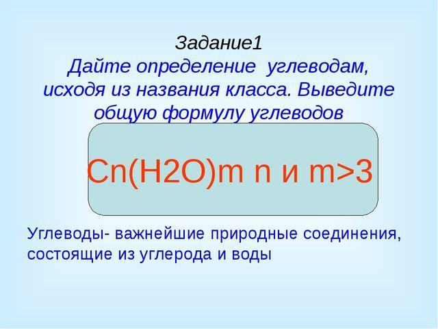 Задание1 Дайте определение углеводам, исходя из названия класса. Выведите общ...