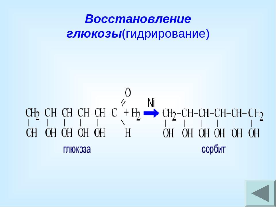 Восстановление глюкозы(гидрирование)