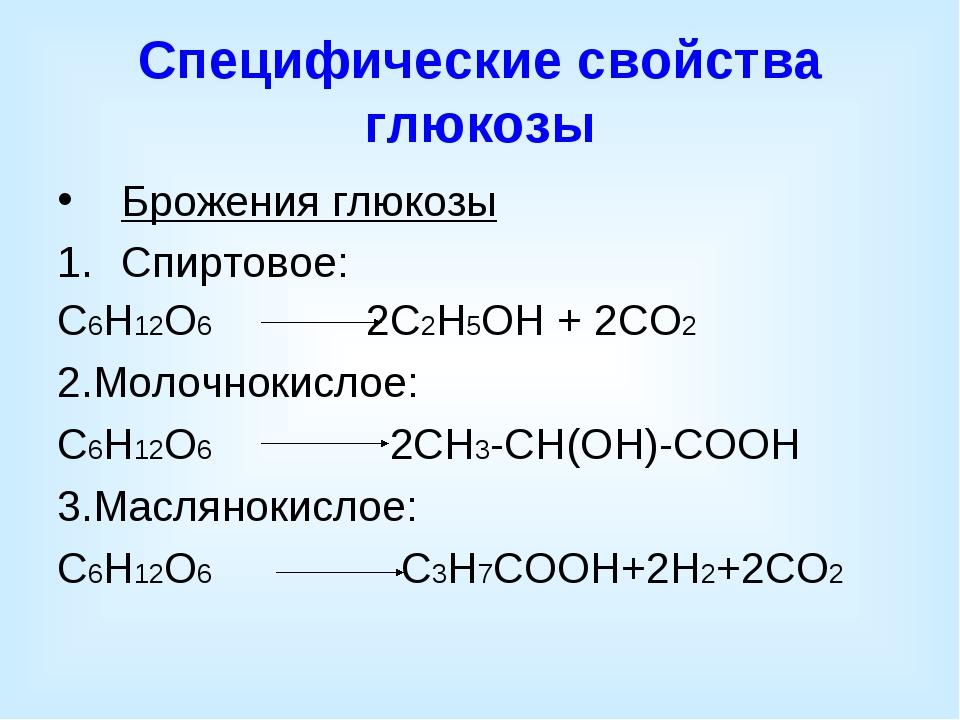 Специфические свойства глюкозы Брожения глюкозы Спиртовое: С6Н12О6 2С2Н5ОН +...