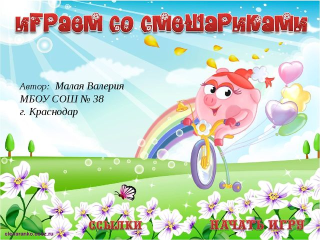 Автор: Малая Валерия МБОУ СОШ № 38 г. Краснодар