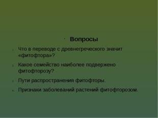 Вопросы Что в переводе с древнегреческого значит «фитофтора»? Какое семейство