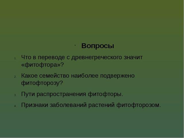 Вопросы Что в переводе с древнегреческого значит «фитофтора»? Какое семейство...