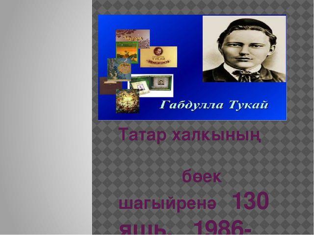 Татар халкының бөек шагыйренә 130 яшь. 1986-2016 ел.