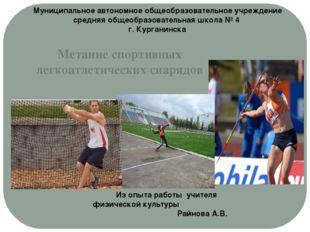 Метание Метание спортивных легкоатлетических снарядов Из опыта работы учителя