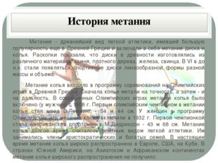 История метания Метание - древнейший вид легкой атлетики, имевший большую поп