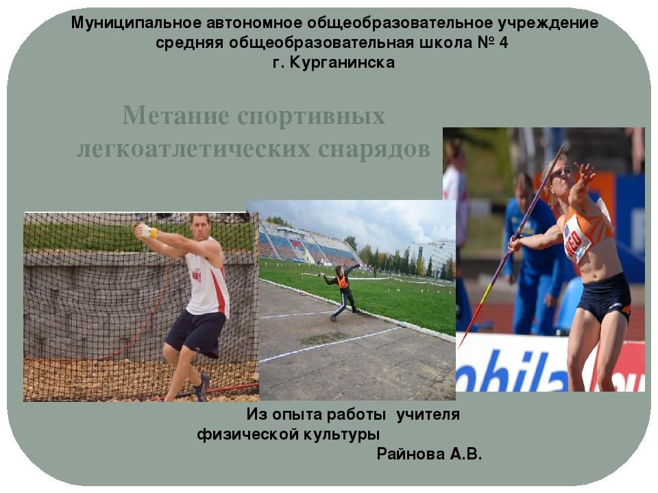 Метание Метание спортивных легкоатлетических снарядов Из опыта работы учителя...