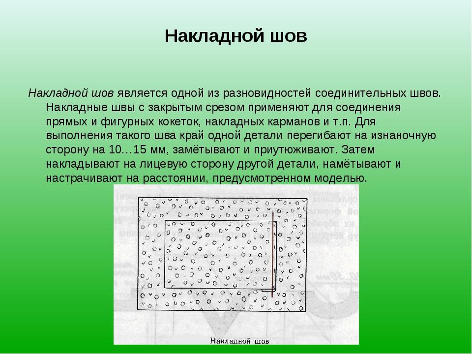 Накладной шов Накладной шов является одной из разновидностей соединительных ш...
