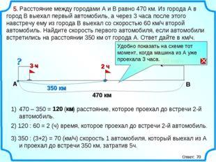 470 – 350 = 120 (км) расстояние, которое проехал до встречи 2-й автомобиль. 5