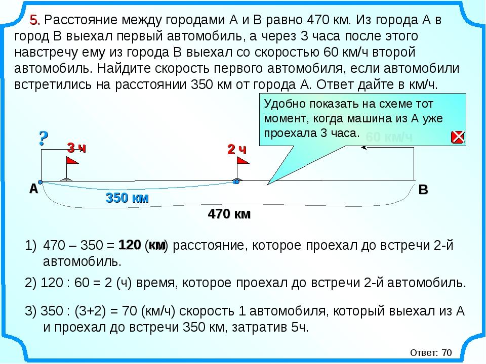470 – 350 = 120 (км) расстояние, которое проехал до встречи 2-й автомобиль. 5...