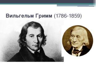 Вильгельм Гримм(1786-1859)