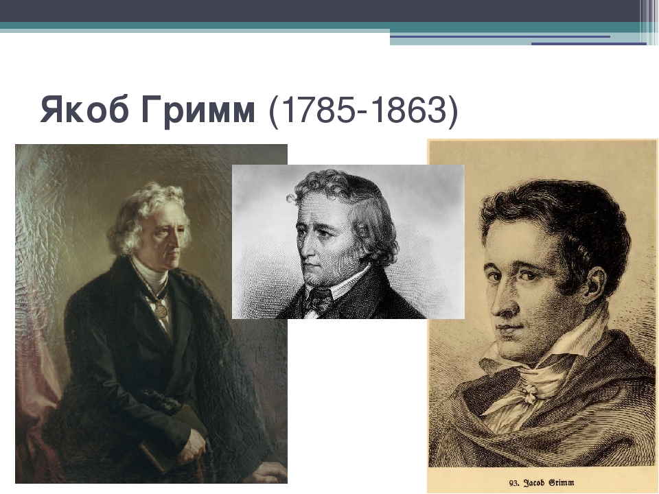 Якоб Гримм(1785-1863)