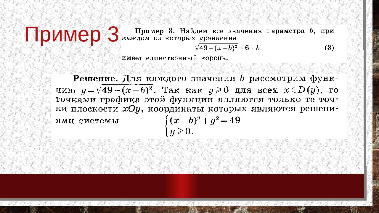 Пример 3