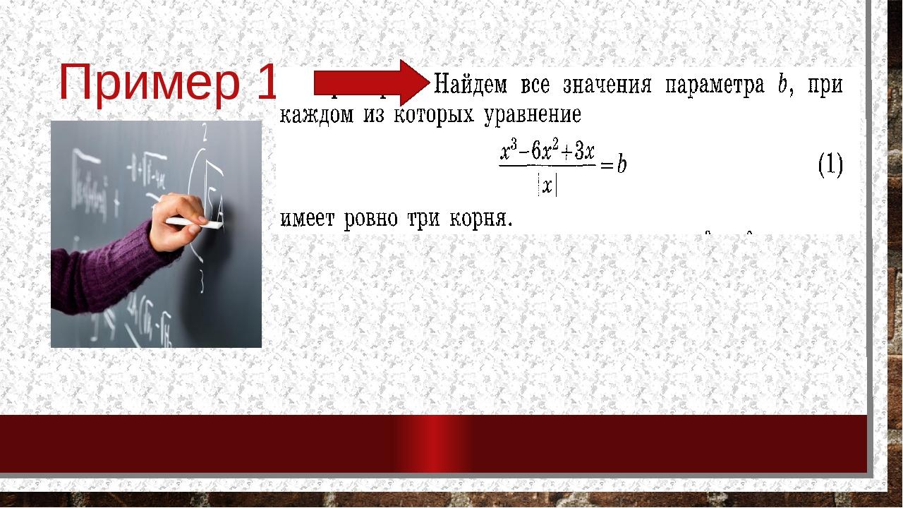 Пример 1.