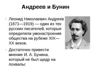 Андреев и Бунин Леонид Николаевич Андреев (1871—1919) — один из тех русских п