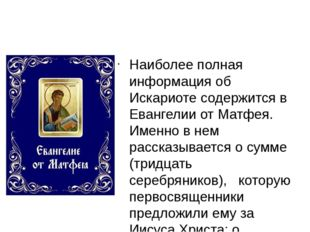 Наиболее полная информация об Искариоте содержится в Евангелии от Матфея. Им