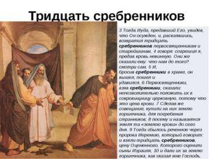 Тридцатьсребренников 3Тогда Иуда, предавший Его, увидев, что Он осужден, и,