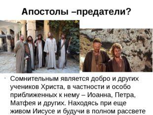 Апостолы –предатели? Сомнительным является добро и других учеников Христа, в