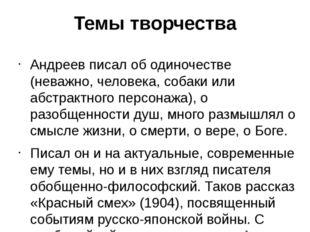 Темы творчества Андреев писал об одиночестве (неважно, человека, собаки или а