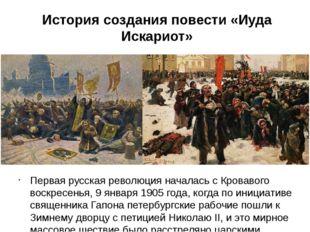 История создания повести «Иуда Искариот» Первая русская революция началась с