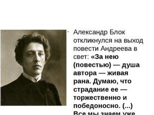 Александр Блок откликнулся на выход повести Андреева в свет: «За нею (повест