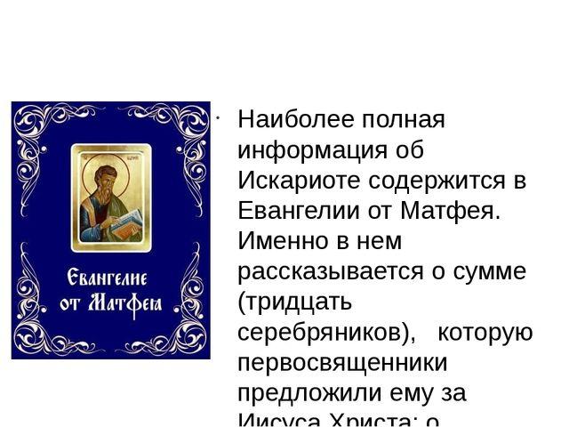 Наиболее полная информация об Искариоте содержится в Евангелии от Матфея. Им...