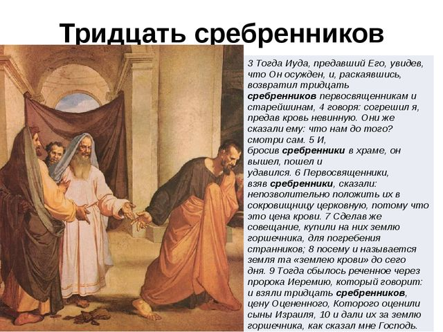 Тридцатьсребренников 3Тогда Иуда, предавший Его, увидев, что Он осужден, и,...