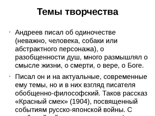 Темы творчества Андреев писал об одиночестве (неважно, человека, собаки или а...