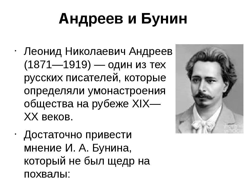 Андреев и Бунин Леонид Николаевич Андреев (1871—1919) — один из тех русских п...