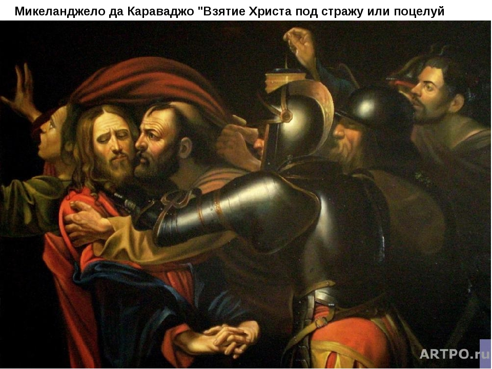 "Микеланджело да Караваджо ""Взятие Христа под стражу илипоцелуй Иуды»"