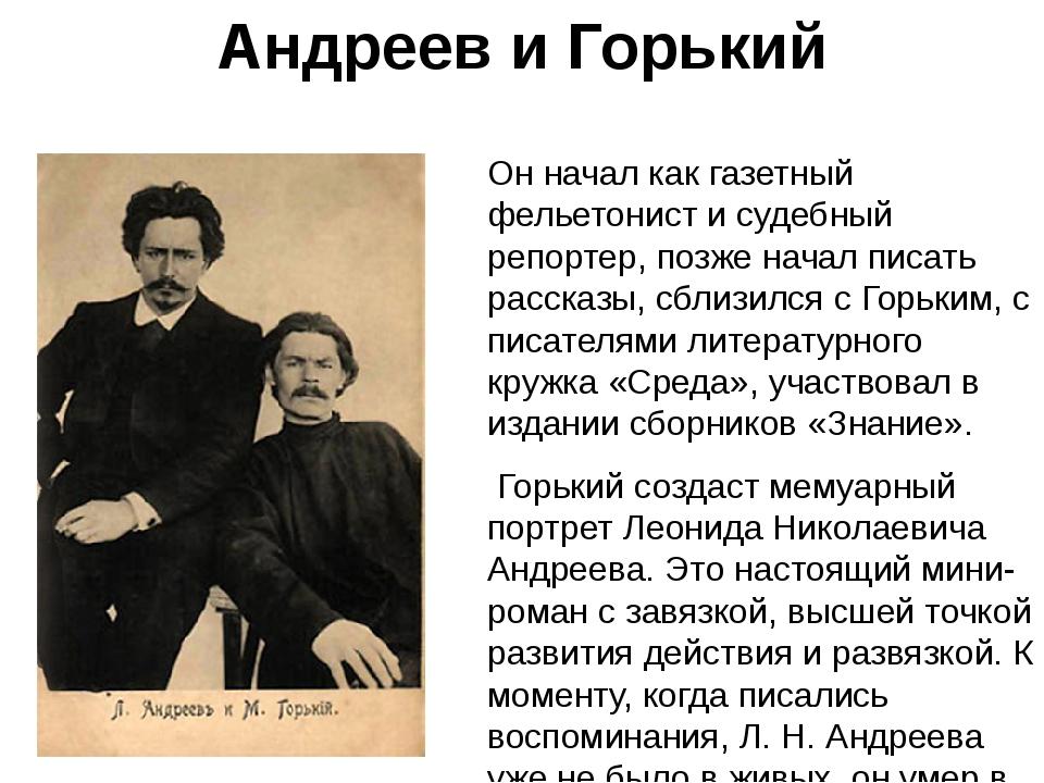 Андреев и Горький Он начал как газетный фельетонист и судебный репортер, позж...