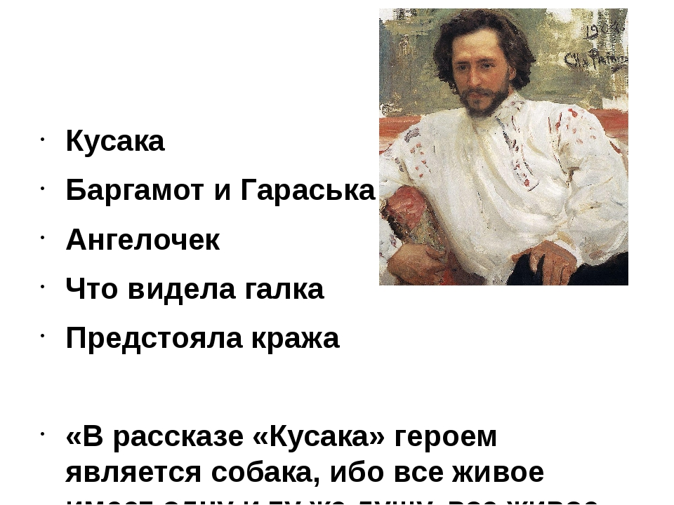 Кусака Баргамот и Гараська Ангелочек Что видела галка Предстояла кража «В ра...