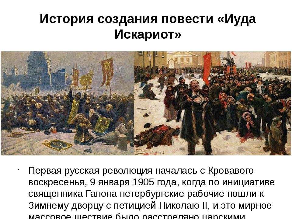 История создания повести «Иуда Искариот» Первая русская революция началась с...