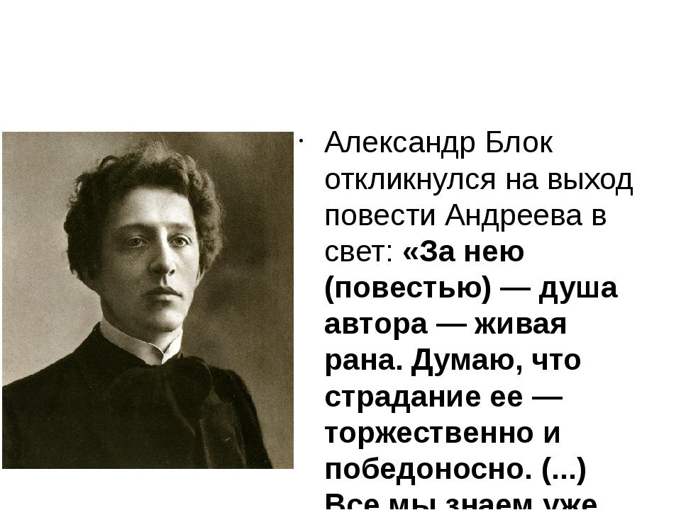 Александр Блок откликнулся на выход повести Андреева в свет: «За нею (повест...