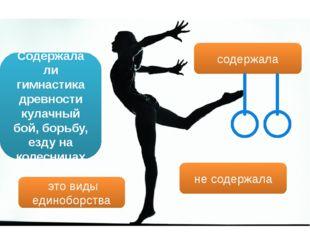 Содержала ли гимнастика древности кулачный бой, борьбу, езду на колесницах не
