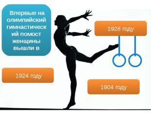 Впервые на олимпийский гимнастический помост женщины вышли в 1904 году 1924