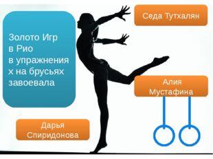Золото Игр вРио вупражнениях на брусьях завоевала Алия Мустафина Седа Тутха