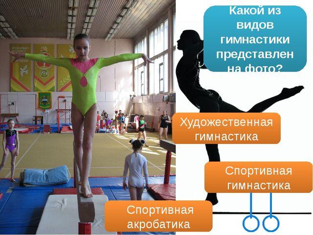 Какой из видов гимнастики представлен на фото? Художественная гимнастика Спор...