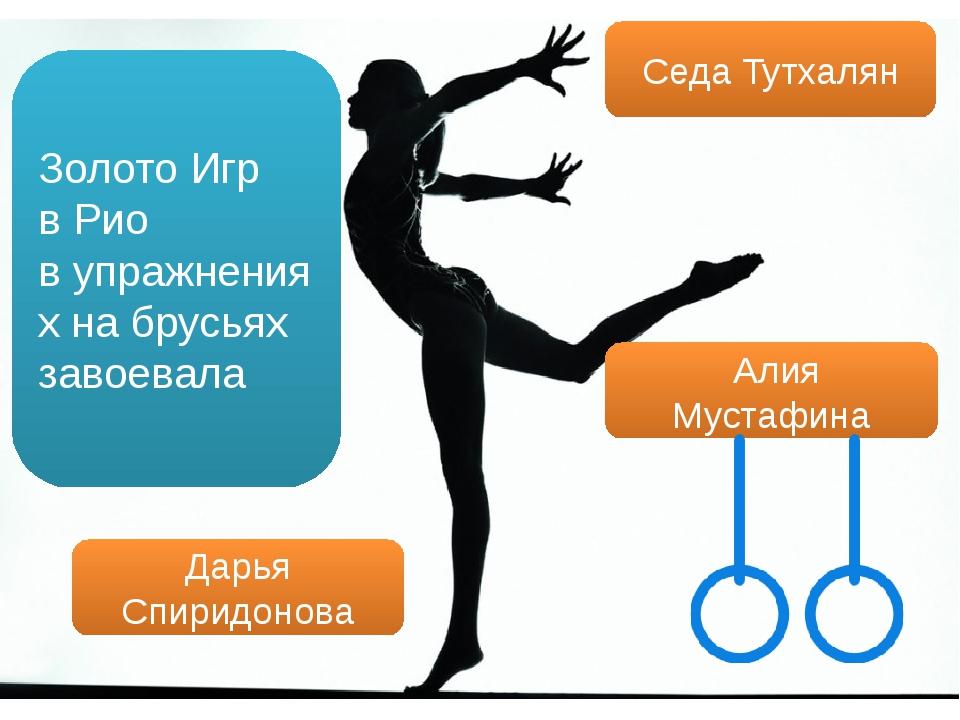Золото Игр вРио вупражнениях на брусьях завоевала Алия Мустафина Седа Тутха...