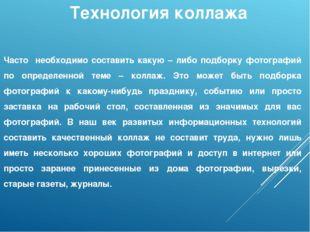 Коллаж «Наши достижения» Коллаж «Наши достижения» г. Комсомольск-на-Амуре Дос