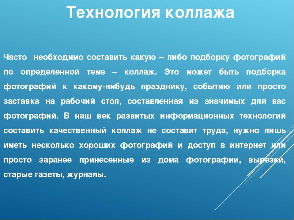Коллаж «Наши достижения» Коллаж «Наши достижения» г. Комсомольск-на-Амуре Дос...