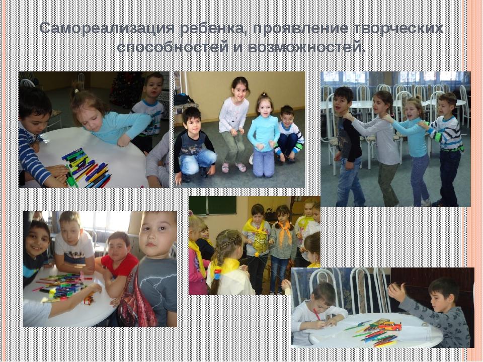 Самореализация ребенка, проявление творческих способностей и возможностей.
