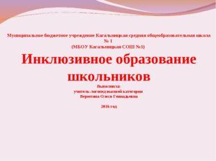 Муниципальное бюджетное учреждение Кагальницкая средняя общеобразовательная ш