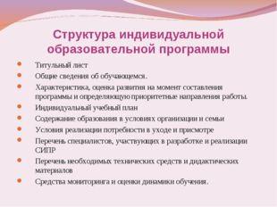Структура индивидуальной образовательной программы Титульный лист Общие свед