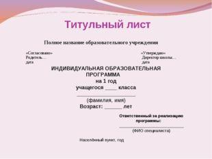 Титульный лист Полное название образовательного учреждения ИНДИВИДУАЛЬНАЯ ОБР