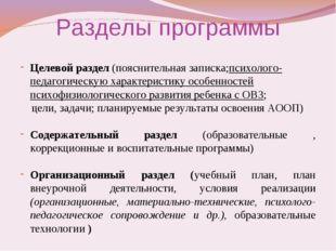 Разделы программы Целевой раздел (пояснительная записка;психолого-педагогичес