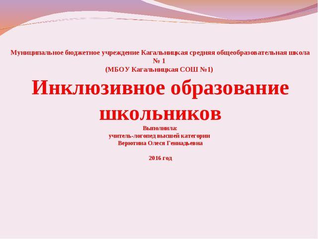 Муниципальное бюджетное учреждение Кагальницкая средняя общеобразовательная ш...