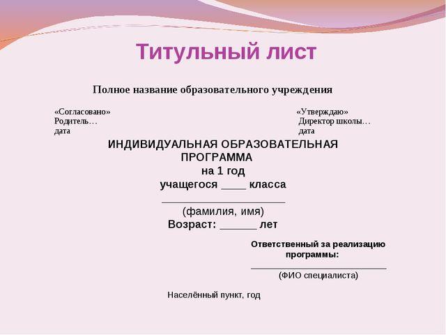 Титульный лист Полное название образовательного учреждения ИНДИВИДУАЛЬНАЯ ОБР...