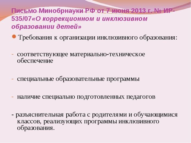 ПисьмоМинобрнауки РФ от7 июня 2013 г. № ИР-535/07«О коррекционном и инклюзи...