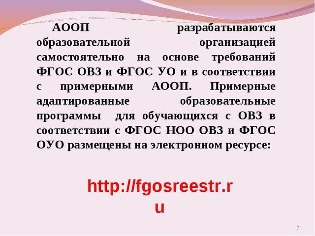 * АООП разрабатываются образовательной организацией самостоятельно на основе...